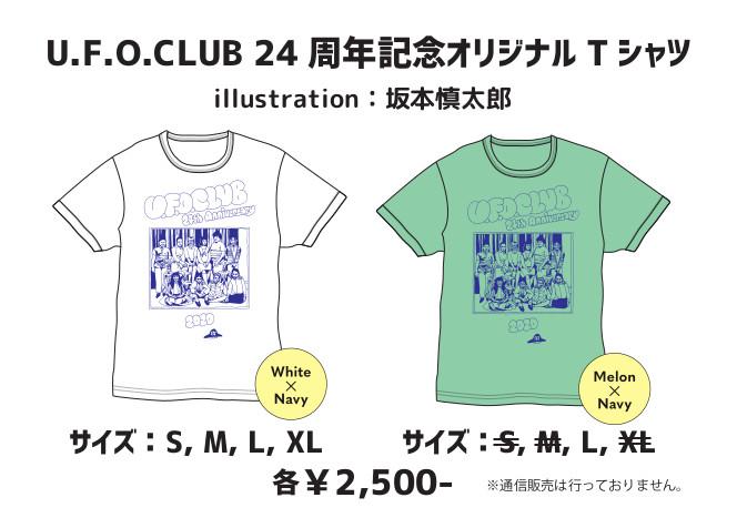 【U.F.O.CLUB 24周年記念グッズ】