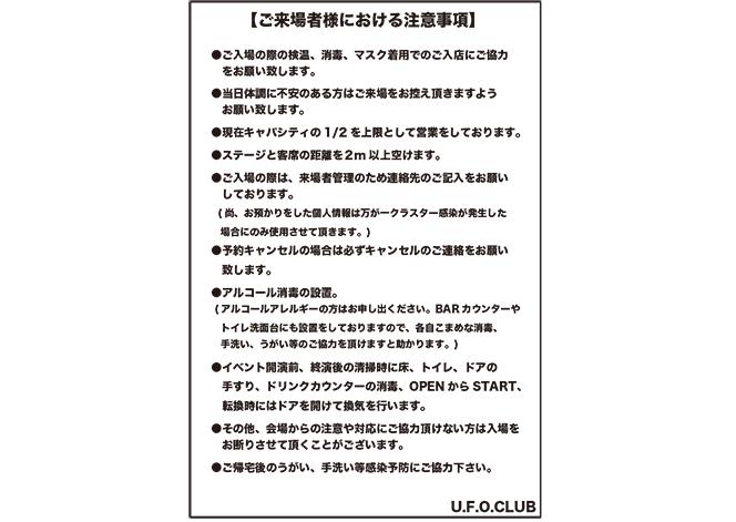 【U.F.O.CLUBよりお知らせ】